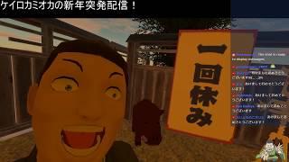 [LIVE] 【謹賀新年】ケイロカミオカの新年突発配信
