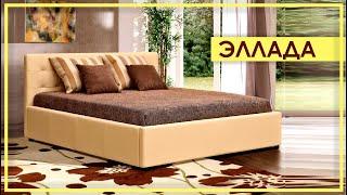 КРОВАТЬ двойная «Эллада 16». Обзор двойной кровати «Эллада 16» от Пинскдрев в Москве