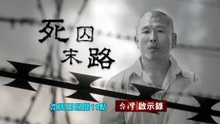 【台灣啟示錄 預告】死囚末路 05/26(日)