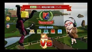 NewみんなのGolf オヤジさんエキシビジョンマッチ 6hマッチ