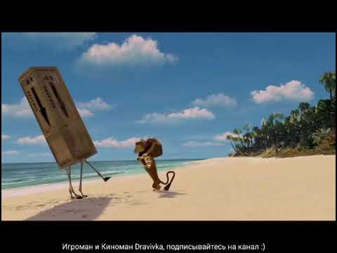 Алекс, Марти, Мелман и Глория на острове ... отрывок из мультфильма (Мадагаскар/Madagascar)2005