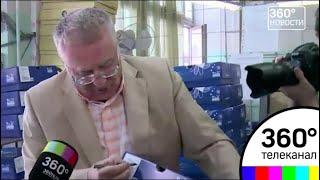 'Мейд ин Итали': Жириновский проверил программу импортозамещения
