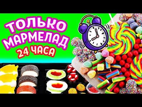 Ем суши и суп из мармелада - ЧИСТОВИК! 24 часа только мармеладная еда / Aleksia Official