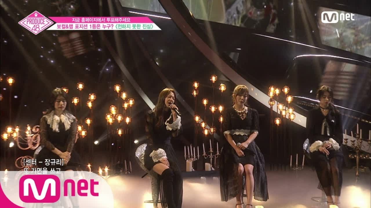 PRODUCE 48 Episode 7: Finale Of Position Evalution - LWOS life