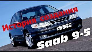 Saab 9-5 История создания  Последний бал Шведского короля