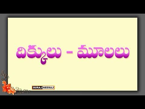 Telugu General knowledge Bits - ''దిక్కులు - మూలలు''