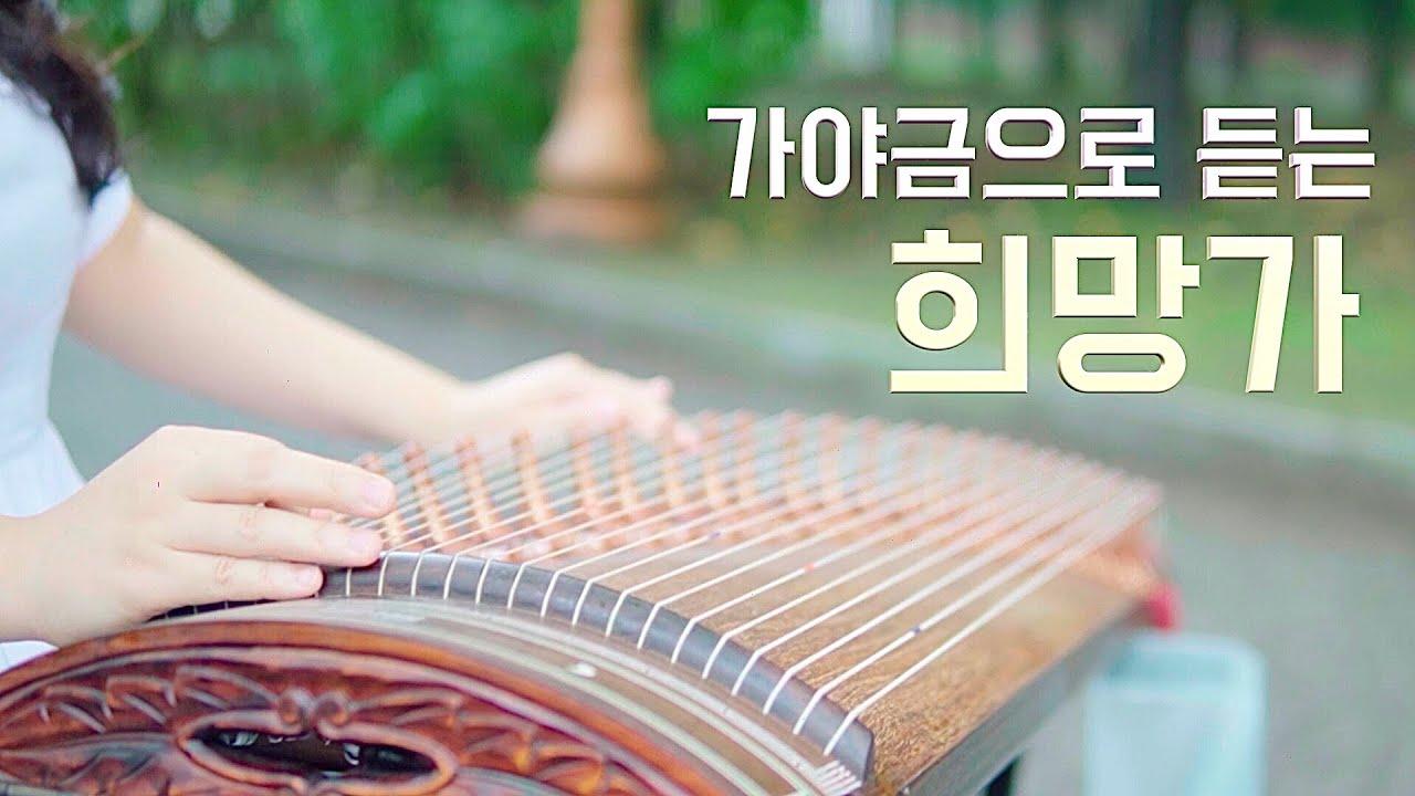 ☔️비오는날 가야금으로 듣는 희망가  Korea instrument Gayageum cover 가야금연주 BY.YEJI