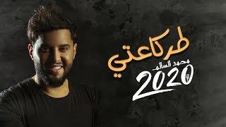 محمد السالم - طركاعتي( حصريا ) |ألبوم محمد السالم 2020