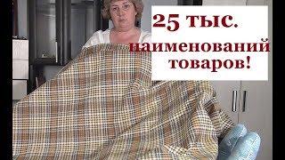 Ивановский трикотаж ОБЗОР товаров с ГРАНДСТОК