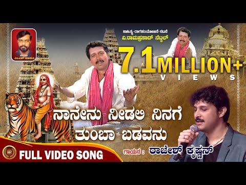 Male mahadeshwara video song