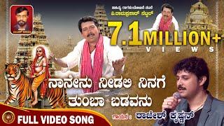 Nanenu Needali Ninage |  Male Mahadeshwara | Kannada Devotional Song | Male Mahadeshwara Video Songs