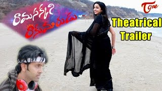 Ramasakkani Rakumarudu Movie Theatrical Trailer || Uday || Sapna