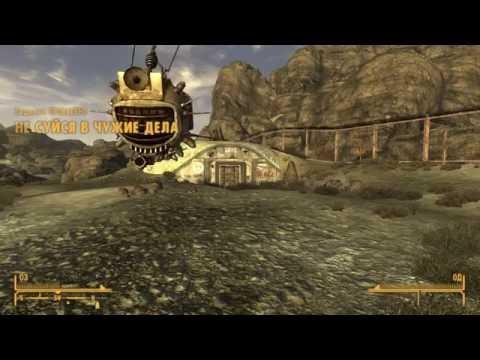 Как в Fallout: New Vegas Уничтожить Братство Стали - Казино всегда в выигрыше V