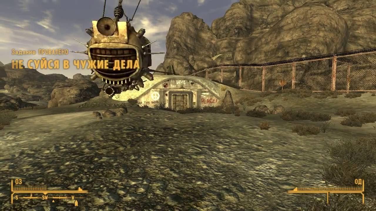 Fallout new vegas казино всегда в выигрыше 4 прохождение купить игровые автоматы в луганской области