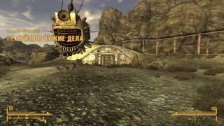 Как в Fallout New Vegas Уничтожить Братство Стали - Казино всегда в выигрыше V