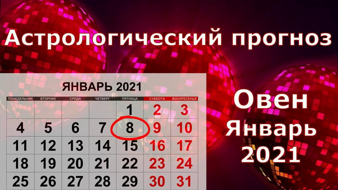 Январь 2021. Овен гороскоп.