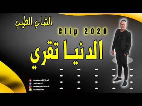 Cheb Tayeb Clip 2020  Denya Tkari االشاب الطيب كليب  الدنيا تقري 2020