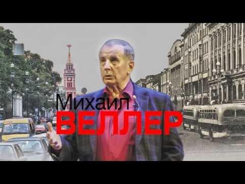 Михаил Веллер. Легенды невского проспекта. Юбилейный концерт. Часть 1