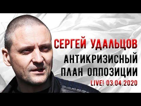 LIVE! Сергей Удальцов: Антикризисный план оппозиции. 03.04.2020