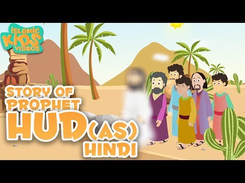 Islamic Stories For Kids In Urdu Mp