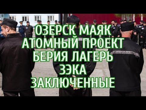 🔴 На Урале закроют уникальную колонию, основанную при Берии