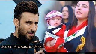 كيف يتغزل محمد الحلفي بطالبة !! في جامعه شاهد ماذا فعل بلمظاهرات اليوم !! جامعه البصره الكرمه