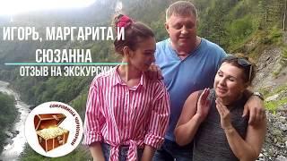 Отзыв Игоря Маргариты и Сюзанны на индивидуальные экскурсии в Черногории