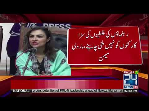 Is Marvi Memon Going To Leave PML-N? | 24 News HD