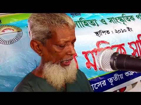 "Md  Kawsar Ali 01710 613628,   মোঃ কওছার আলী'র কবিতা ""কৃষ্ণচুড়া ফুল"""