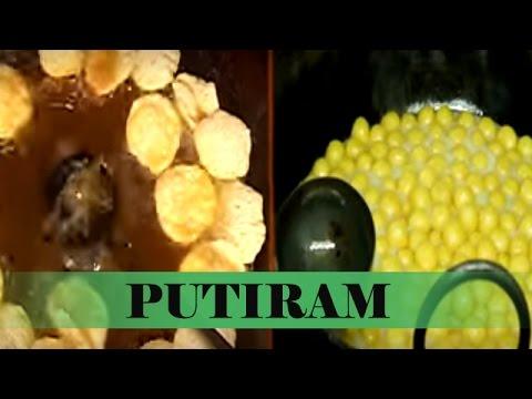 PUTIRAM   পুঁটীরাম   Radha Ballavi   Rajbhog   Kolkata
