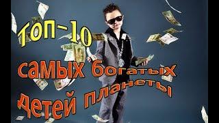 топ -  10 -  самые богатые детей планеты, которые заработали своё состояние сами