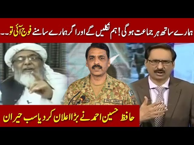 Hum Jub Niklain Gay To Pechay Nhi Hatain Gay | Kal Tak Javed Chaudhry | Express News