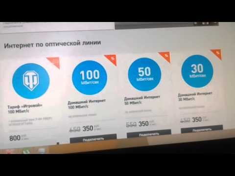 Отзыв о интернет провайдере Ростелеком. Ростелком кормит не качественными услугами, обещаниями.