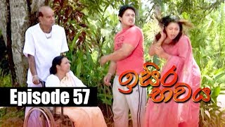 Isira Bawaya | ඉසිර භවය | Episode 57 | 20 - 07 - 2019 | Siyatha TV Thumbnail