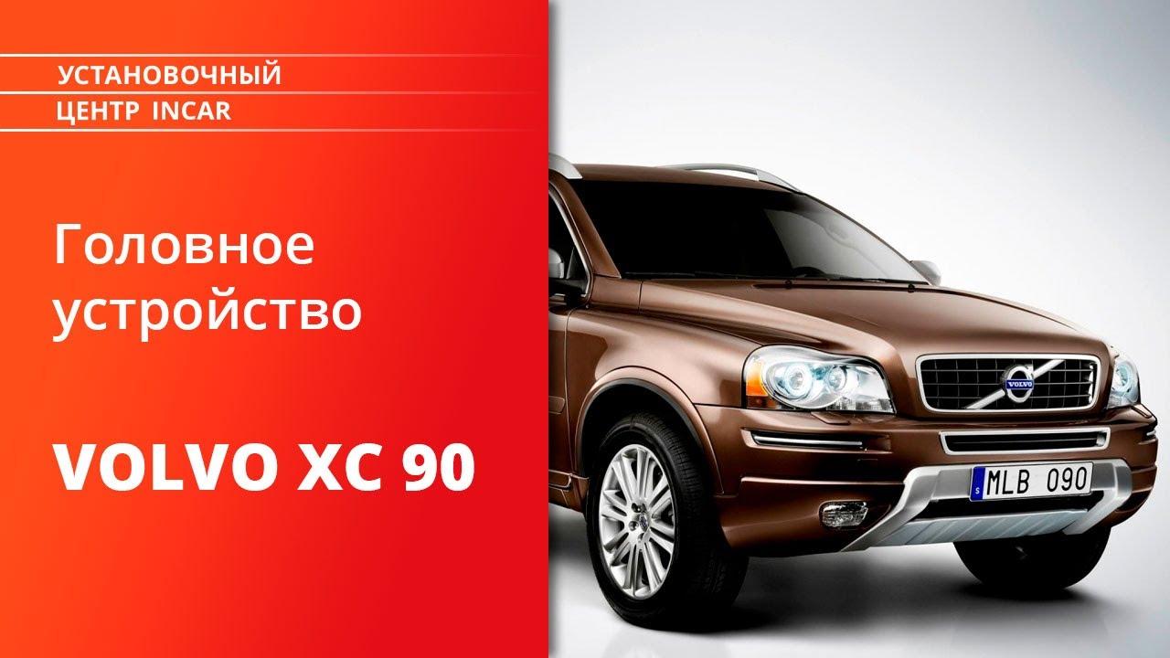 Установка магнитолы Android Volvo XC 90