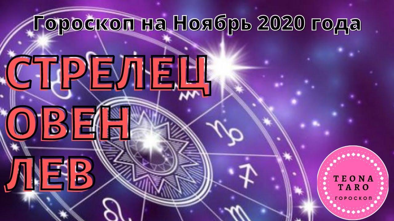 Гороскоп Лев, Овен, Стрелец но ноябрь 2020 года. тароскоп. # лев #овен #стрелец