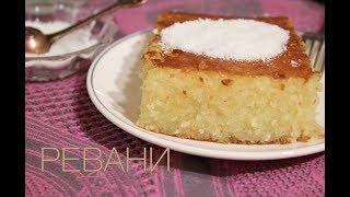 РЕВАНИ влажный кекс из манки. Восточные сладости. Revani
