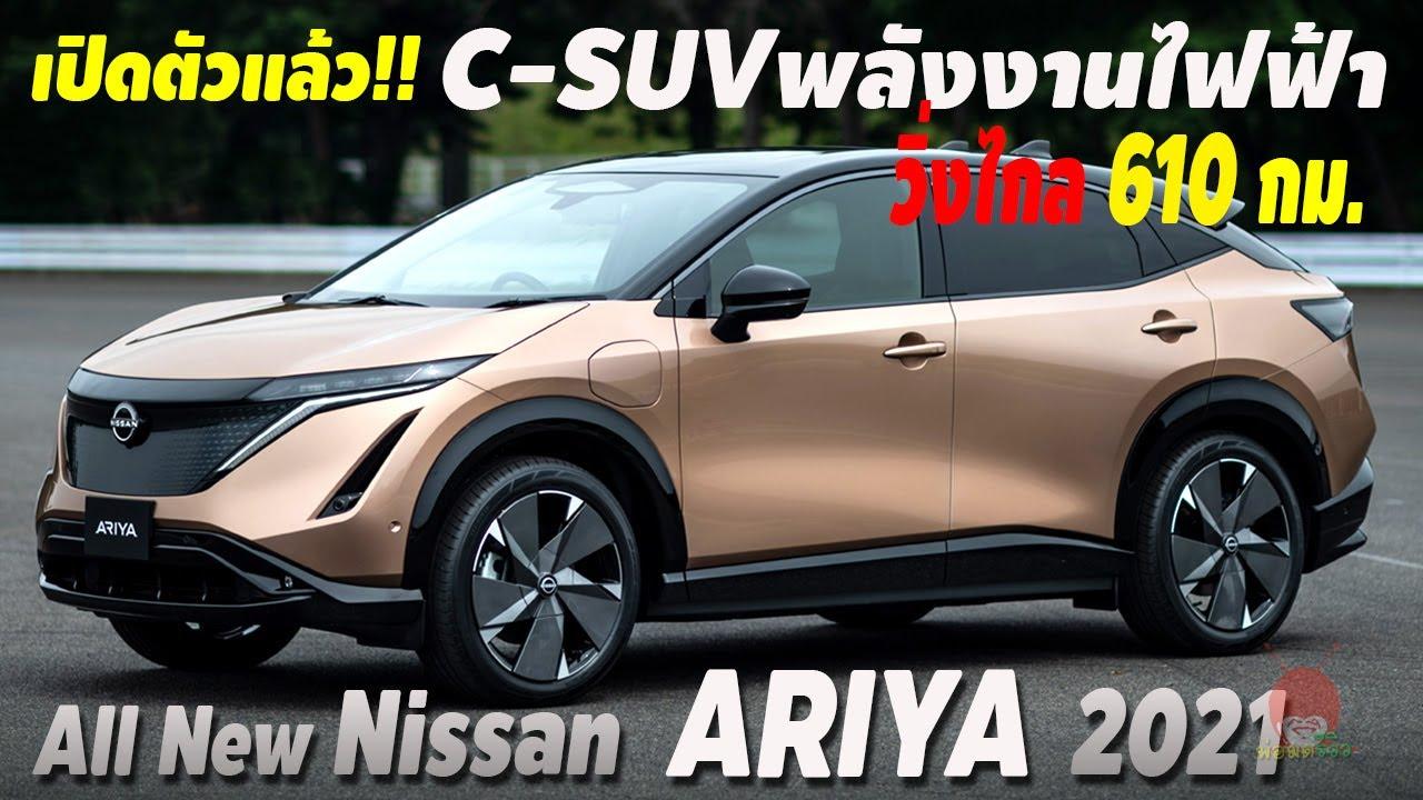 เปิดตัว รถยนต์ไฟฟ้า All New Nissan ARIYA 2021 ครอสโอเวอร์ C-SUV EV วิ่งไกล 610 กม.สูสี Tesla Model S