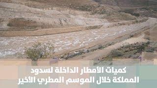 كميات الأمطار الداخلة لسدود المملكة خلال الموسم المطري الأخير