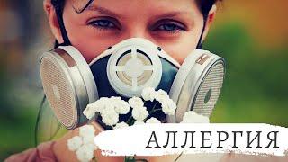 постер к видео Аллергия - как лечить без таблеток