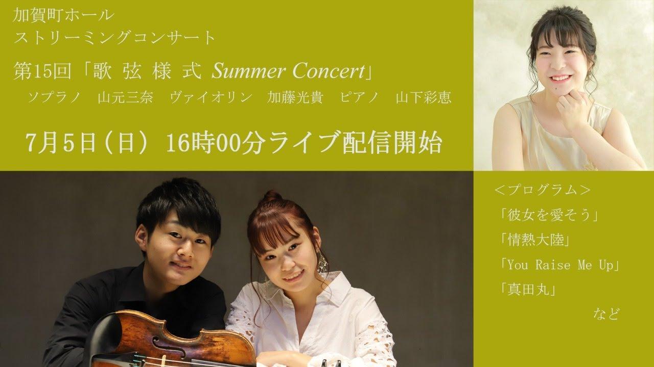 加賀町ホールストリーミングコンサート第15回「歌 弦 様 式 Summer Concert 」