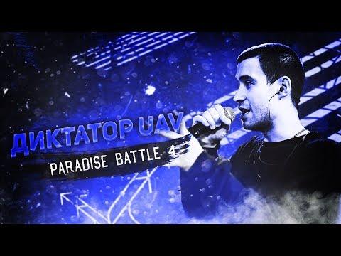 Диктатор UAV - Путь к поражению / Paradise Battle 4