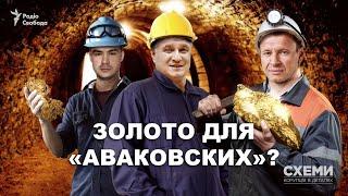 Как фирмы из окружения Авакова с нарушениями получили месторождения золота и тантала    СХЕМЫ №242