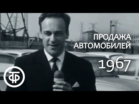 Продажа автомобилей в СССР. Московские новости. Эфир 20.06.1967