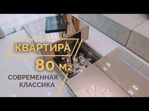 Элегантная квартира 80 м2 ЖК Бульвар Фонтанов в Киеве
