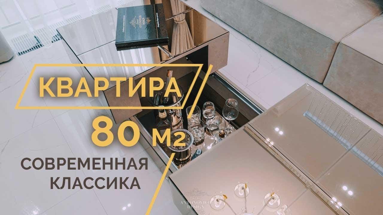 Элегантная Квартира 80 м2 ЖК Бульвар | дизайн фонтана девушка