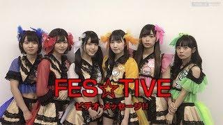 うたまっぷインタビュー FES☆TIVE「ゆらゆらゆらり恋心」