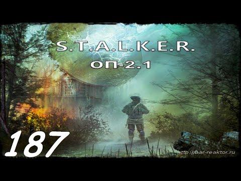 Тайна островов. Болота. #187. Прохождение. S.T.A.L.K.E.R. Народная Cолянка+ОП 2.1