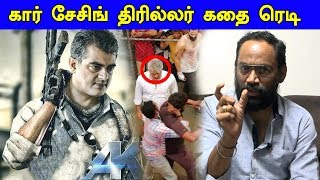 Car Chasing Story Is Ready for Thala Ajith – Interview With Director Dharani Dharan