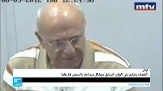 داوود رمال: الحكم الذي أصدره القضاء اللبناني على ميشال سماحة كان متوقعا